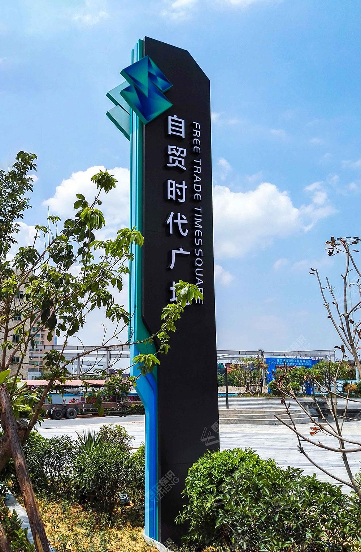 22福建厦门 自贸时代广场精神堡垒 (3).jpg