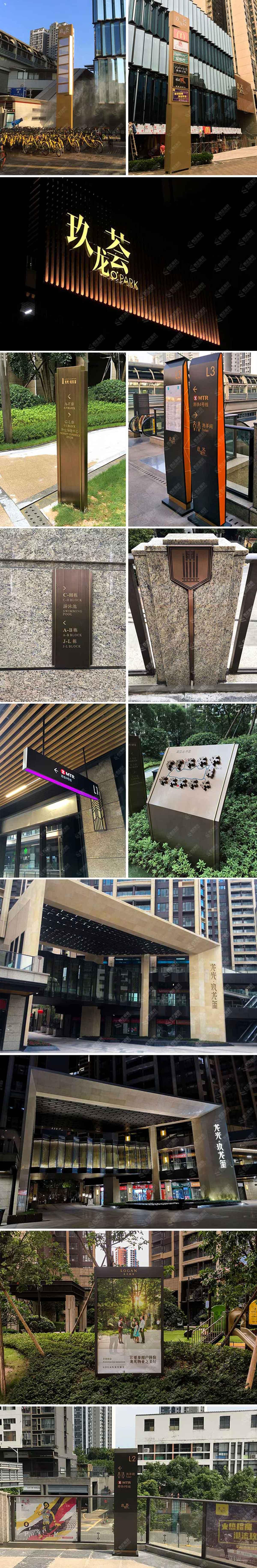 龙光·玖龙玺商场标识导视系统