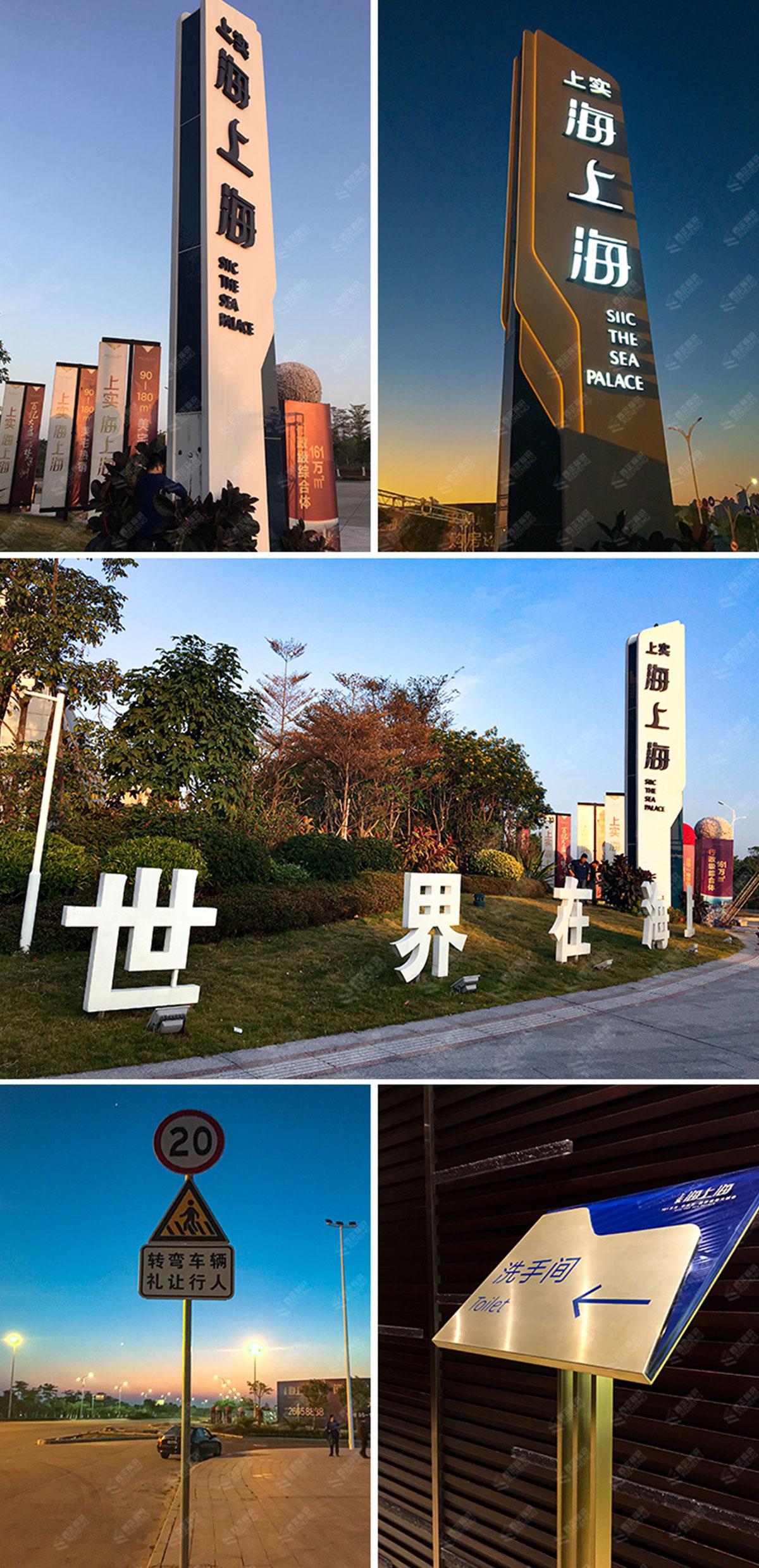 上实·海上海标识导视系统