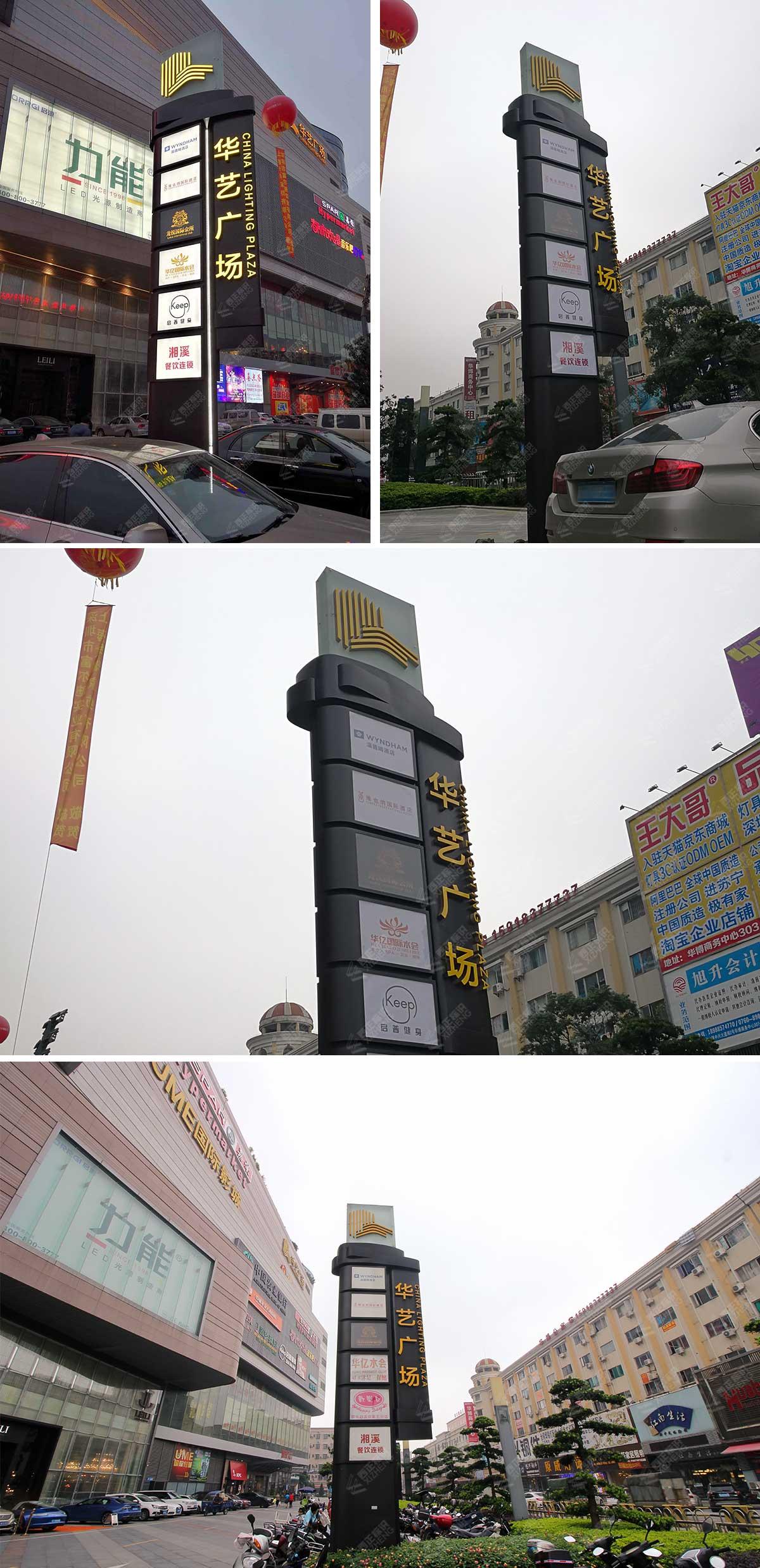华艺广场灯箱广告位式精神堡垒